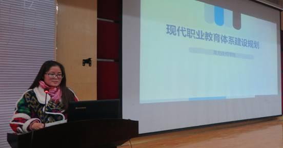 学院组织教师学习职业教育发展规划