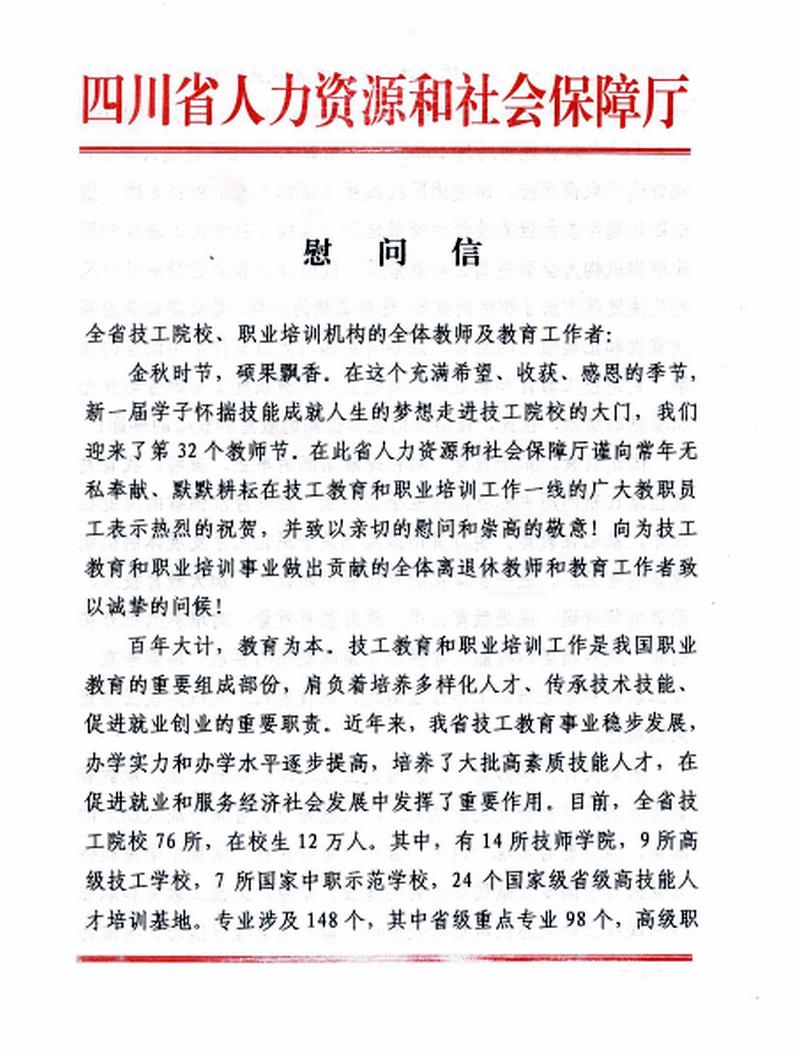四川省人力资源和社会保障厅-慰问信